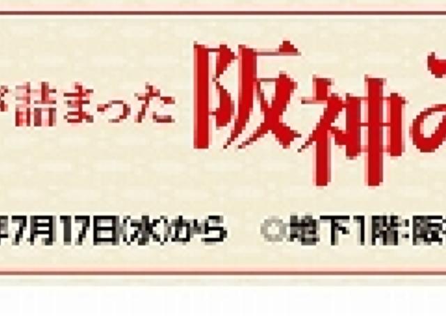 1日1万枚売れるグルメ界のレジェンドも!阪神梅田の「みやげ」祭り