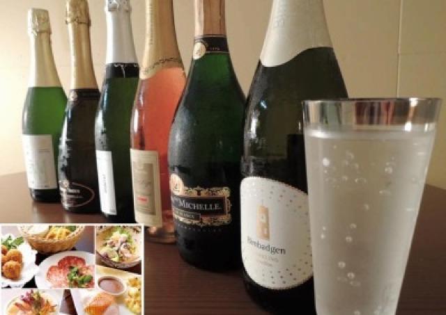 世界6か国のシュワシュワ楽しんで♪ 「スパークリングワイン祭り」