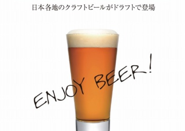 「DEAN & DELUCA」六本木店で地ビール 週替わりで1杯600円