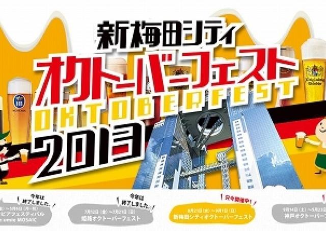 本場ドイツビールの祭典「オクトーバーフェスト」 新梅田シティで開催