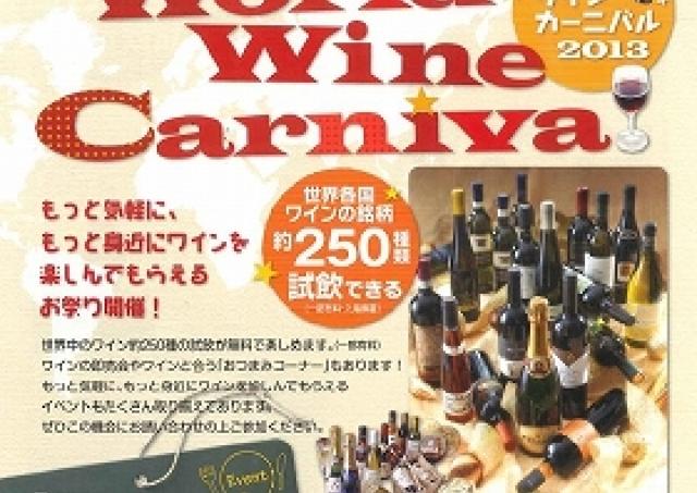 250種のワイン&おつまみ楽しんで 京都の「ワールドワインカーニバル」