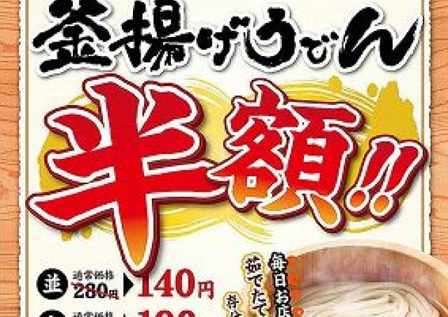 「丸亀製麺」の半額キャンペーン 500店舗に拡大