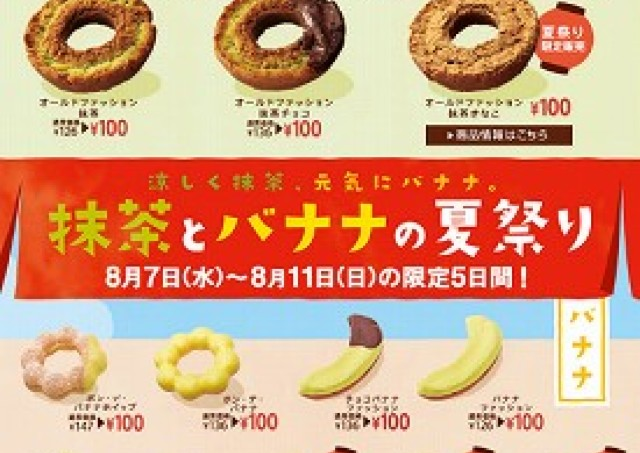 ミスドで100円セール 「抹茶」「バナナ」の15商品が対象