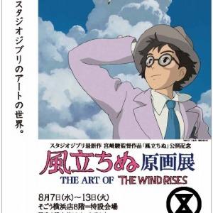 大ヒット上映中!横浜でジブリ「風立ちぬ」の原画展