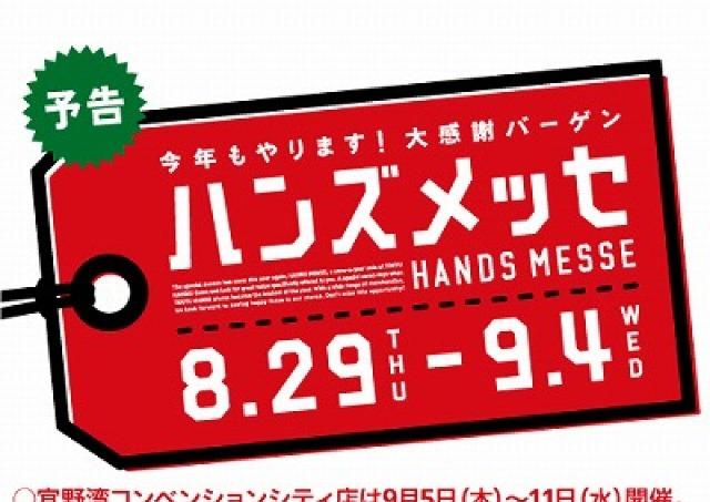 東急ハンズ恒例「ハンズメッセ」 1000アイテム以上がお買い得に