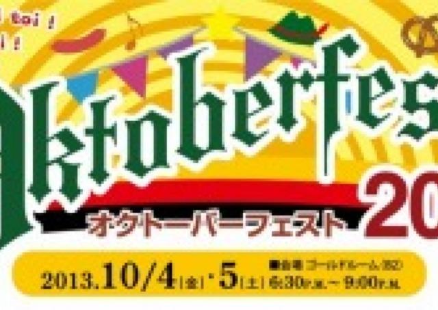 ニッポン代表ビール飲み放題&ドイツ料理食べ放題 「オクトーバーフェスト2013」