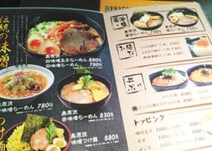 ramen-tobu-menu0912-2.jpg