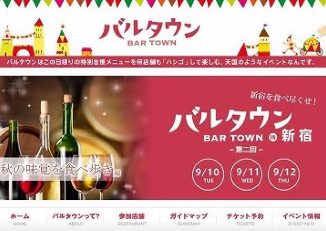 人気「食べ&飲み歩き」イベント新宿で再び 全17店が参加