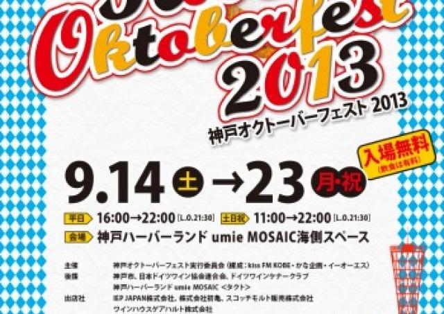 100円オフも 銘ドイツビールそろう「神戸オクトーバーフェスト」