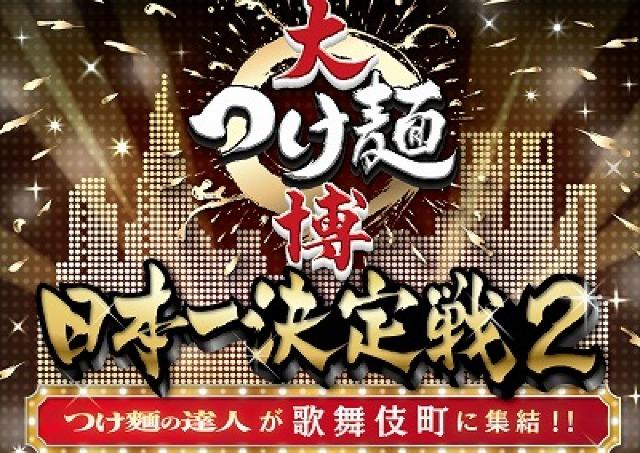 日本一のつけ麺決める「大つけ麺博」 歌舞伎町に24店が集まる
