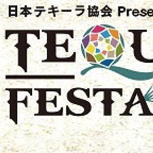 テキーラと音楽の祭典「テキーラフェスタ 2013」 100種飲み放題で最高の酔いを