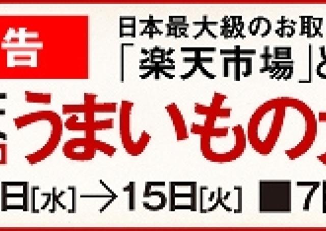 グルメ女子大満足 豪華&上質の大阪タカシマヤ「楽天うまいもの大会」