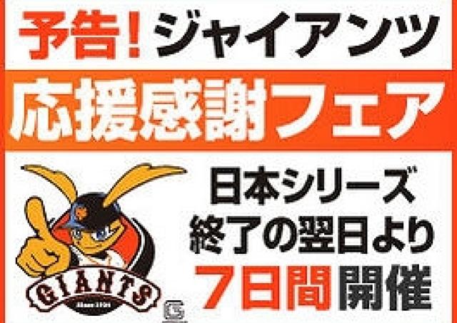 スイーツ全品10%OFF 日本シリーズ終了後7日間限定「ジャイアンツ応援感謝フェア」