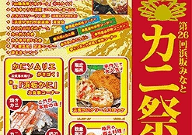 2500人にカニ汁無料配布 カニ漁解禁祝う「浜坂みなとカニ祭り」