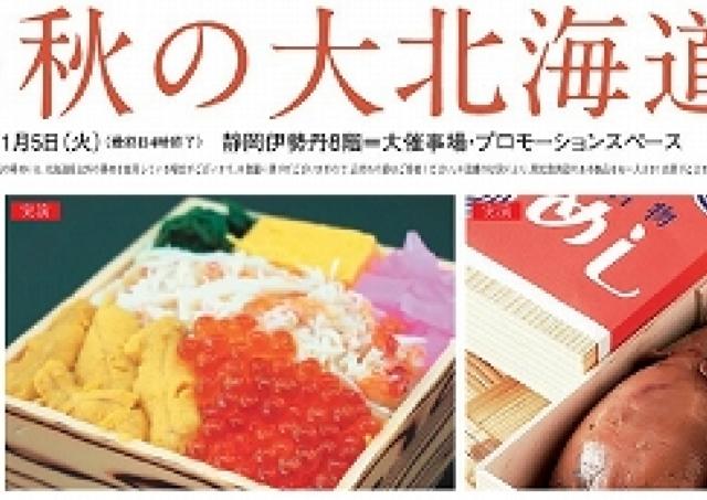 白老牛丸ごと&海鮮たっぷり... 北海道グルメはお弁当でどうぞ