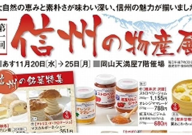初開催!旬のリンゴ&新感覚スイーツ勢ぞろいの信州物産展