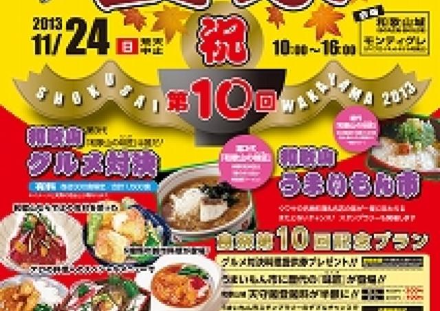 入場無料 和歌山の名グルメそろう「食祭WAKAYAMA2013」
