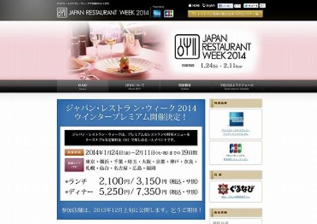 高級店の味を2100円から 「ジャパン・レストラン・ウィーク」1月14日予約開始
