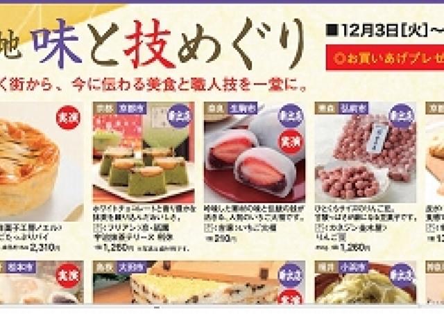 津軽りんごのアップルパイ&モチっとたい焼き 全国のご当地味自慢
