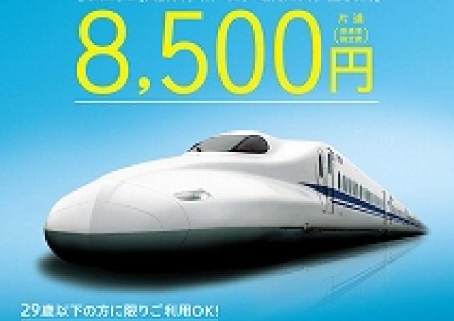 29歳以下なら「のぞみ」最大6390円割引 JR西日本の超得プラン