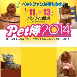 動物好きさんお待たせ!「Pet博2014 in 横浜」入場券ペア10組プレゼント