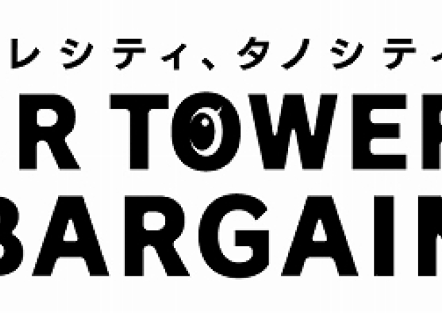 元日は初売り&福袋 2日は最大70%OFFのJRタワー