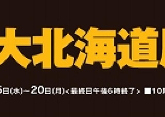 カニ三昧祭りがやって来る 大阪三越伊勢丹の「冬の大北海道展」
