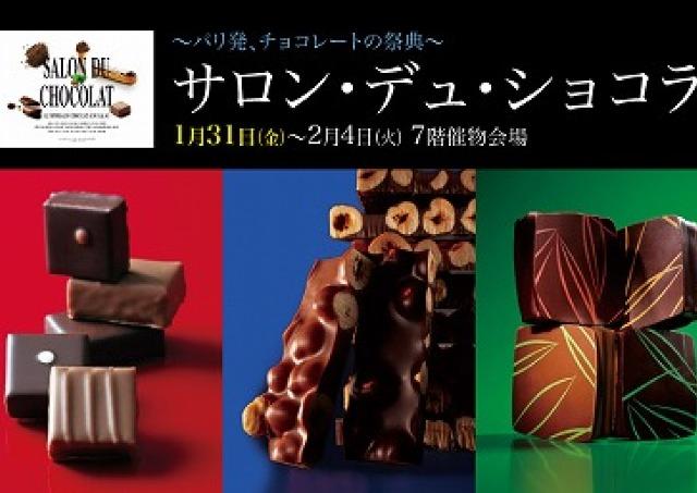 世界の人気ショコラティエが一堂に!パリ発、チョコレートの祭典