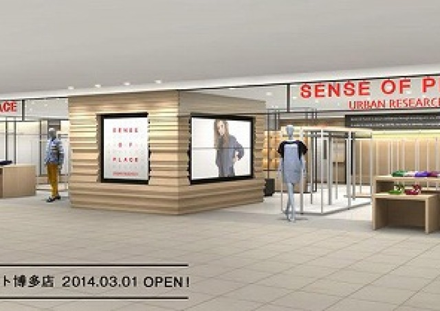 「SENSE OF PLACE by URBAN RESEARCH」3月1日アミュエスト博多店OPEN