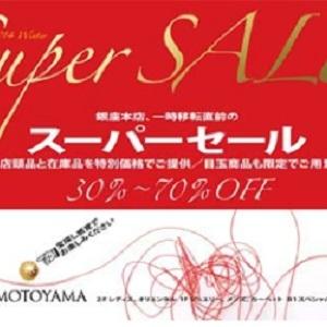 「サンモトヤマ」移転前スーパーセール 有名ブランド最大70%