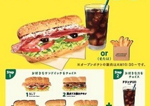 サンドイッチは7種類からご自由に サブウェイのお得な「サブセット」