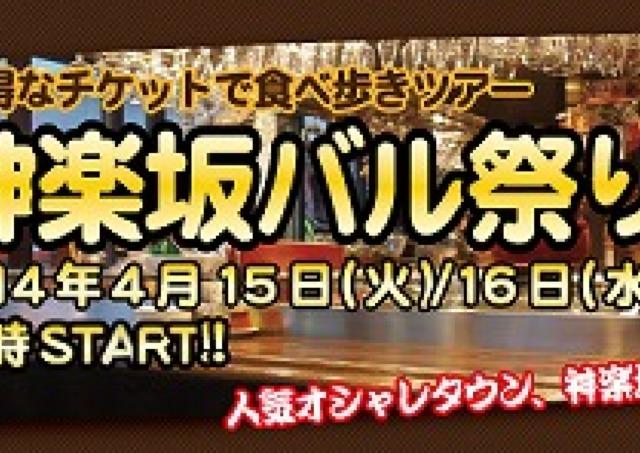 隠れた名店見つけるチャンス 人気グルメイベント「バル祭り」神楽坂で開催