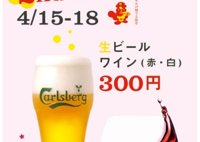 窯焼きピッツァのナポリス 2周年記念でワイン300円&ドリンクプレゼント