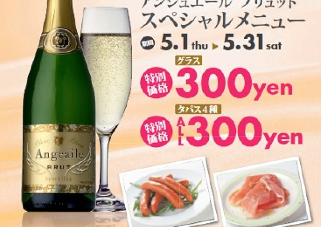 天使の翼のワインも300円!「PIZZERIA BAR NAPOLI 吉祥寺」の3周年記念メニュー