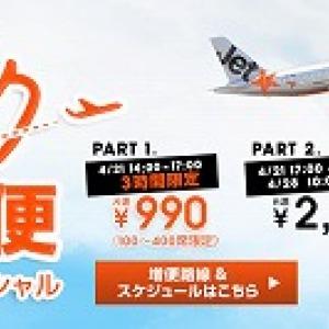 大阪、福岡、沖縄へだって片道990円 ジェットスターの3時間限定セール