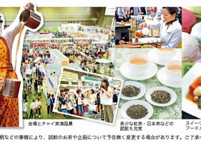 世界最大級のお茶の祭典「ルピシアグラン・マルシェ2014」 新茶の試飲もどうぞ