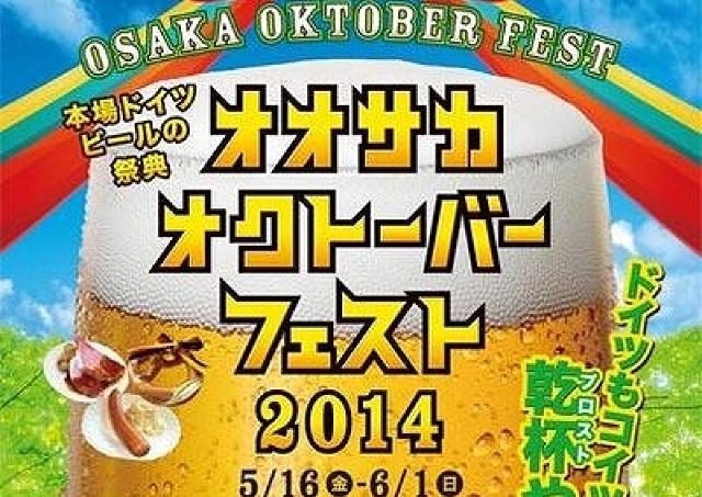 今年は20種の初登場ビールも 「オオサカオクトーバーフェスト2014」