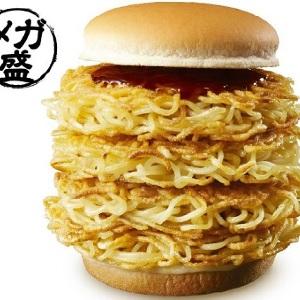 ロッテリア「つけ麺バーガー」にメガ盛が登場 怒涛の4段重ね