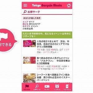 女子力向上アプリ番外編 えっ!1日でこんなに得するの!? 東京バーゲンマニア公式アプリ使ってみた