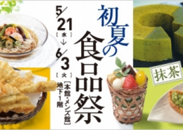 夏のお土産を探すならココ 名鉄本店「初夏の食品祭」