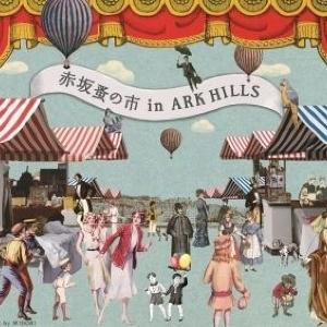 アンティークな家具や雑貨、レア古着が続々 アークヒルズ「蚤の市」早くも2回目開催