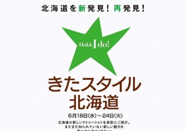 北海道の新しい食クリエーション「きたスタイル」