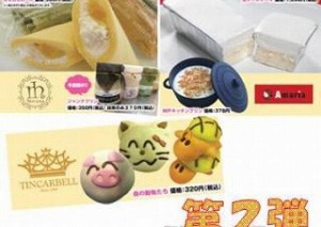 1度で2度美味しいチーズケーキも動物パンも 人気スイーツ店大集合
