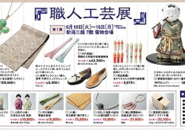 絵蝋燭&美しい江戸組紐... 職人技が光る「工芸展」