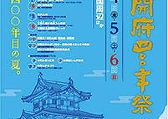 上越屈指のビッグイベント「高田開府400年祭」 高田姓の人には特典も