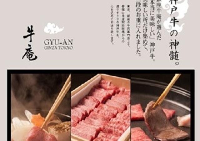 【銀座の極上ランチ】すべてA5ランクのブラント牛 「U-1000円ステーキ」まとめ