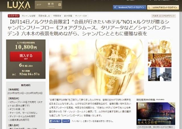 シャンパン飲み放題 「ザ・リッツ・カールトン東京」で1日限りのシャンパンガーデン