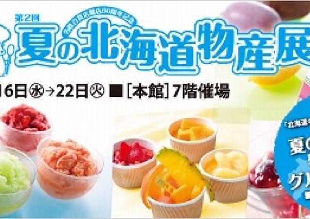 開店60周年記念のスペシャル弁当が続々「夏の北海道物産展」