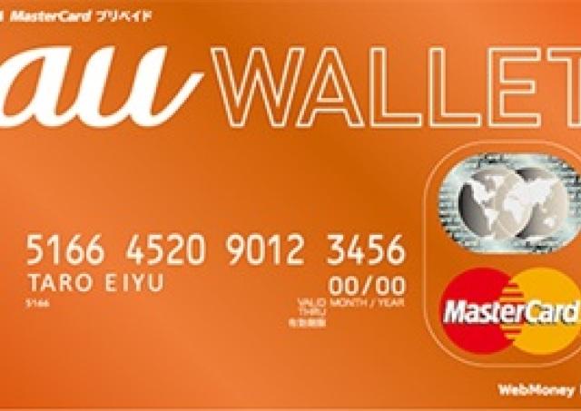 【第12回】「すんごい貯まる すんごい使える」のau WALLETを10倍おトクに使う方法