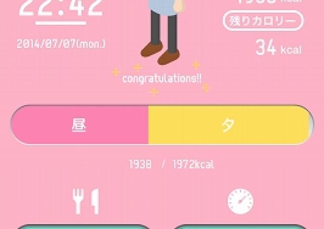 女子力向上アプリ#75 痩せ習慣を身につけたい!消費・摂取カロリー見直しアプリ